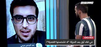 """عبد الرحمن مرعي في لقاء أول بعد الإضراب والحريّة: """"لا تشخصنوا القضيّة،عبد الرحمن مرعي،المحتوى 18.11"""