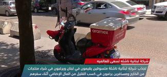 شركة لبنانية ناشئة تسعى للعالمية  ! -view finder - 29-7-2017 - قناة مساواة الفضائية