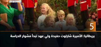 60 ثانية - بريطانيا: الأميرة شارلوت حفيدة ولي عهد تبدأ مشوار الدراسة ،06.09.2019
