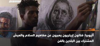 60 ثانية -أثيوبيا: فنانون إريتريون يعبرون عن مفاهيم السلام والعيش المشترك بين البلدين بالفن  10.12