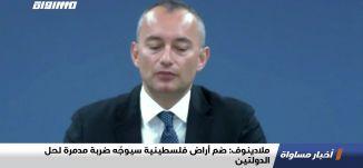 ملادينوف: ضم أراض فلسطينية سيوجّه ضربة مدمرة لحل الدولتين،اخبار مساواة،25.04.2020