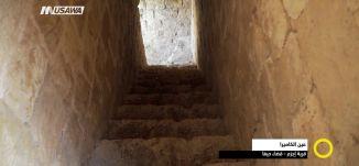 قرية إجزم - قضاء حيفا - عين الكاميرا،صباحنا غير،   1.2.2018، قناة مساواة الفضائية