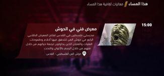 معرض فني في الحوش !! - فعاليات ثقافية هذا المساء - 1-6-2017 - قناة مساواة الفضائية