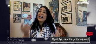 كيف وثقت السينما الفلسطينية النكبة؟،علا الشيخ،المحتوى في رمضان،حلقة 23