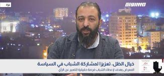 غزة: معرض لدعم الحياة السياسية للشباب،شريف سرحان،بانوراما مساواة،12.02.2020