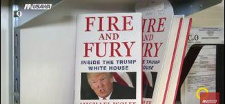 """""""النار والغضب"""" الكتاب الجديد حول ترامب ..كيف سيؤثر على شخصية ترامب وعلى قراراته؟! ،9.1.2018"""