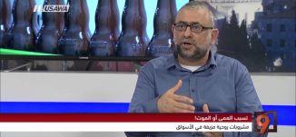 كحول مزيفة في الأسواق تسبب الموت ! - د. وليد حداد - التاسعة  - 14-4-2017 - قناة مساواة الفضائية