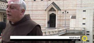 قداس كنيسة البشارة، الأب أمجد صبارة،صباحنا غير،26-12-2018،قناة مساواة الفضائية
