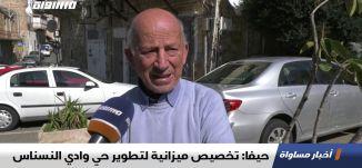 حيفا: تخصيص ميزانية لتطوير حي وادي النسناس، تقرير،اخبار مساواة،13.02.2020،قناة مساواة