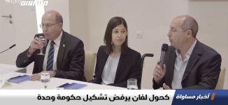 كحول لفان يرفض تشكيل حكومة وحدة،اخبار مساواة ،12.03.2020،قناة مساواة الفضائية