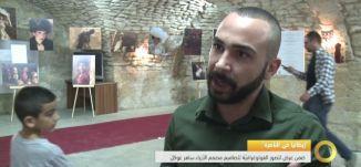 تقرير -ايطاليا في الناصرة - عرض للصور لتصاميم المصمم ساهر عوكل - 17-11-2016- #صباحنا_غير- مساواة