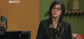 ما  دور الأحزاب  في التأثير على مكانة المرأة في المجلس؟- ج2- حالنا -22-2- 2018،  قناة مساواة