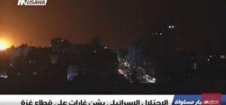 الاحتلال الإسرائيلي يشن غارات على قطاع غزة ،الكاملة،اخبار مساواة،25-3-2019- مساواة