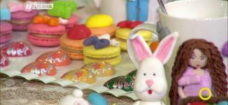 أفكار لتزين أطباق وحلويات عيد الفصح! - شادي طنوس، حنين طه - صباحنا غير- 1.4.2018،مساواة