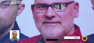 الاعتداء على اللافتات الاعلانية للقائمة المشتركة،الياس موسى،صباحنا غير،15-10-2018،قناة مساواة