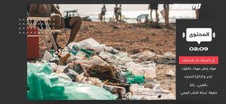 عام ٢٠٥٠ البلاستيك سيتفوق على عدد الأسماك،الكاملة،المحتوى ،02-09-2019،مساواة