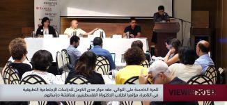 للمرة الخامسة .عقد مركز مدى الكرمل للدراسات الاجتماعية التطبيقية في الناصرة -view finder -05.8