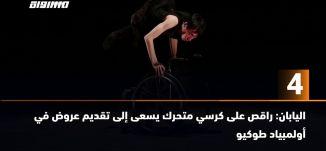 60 ثانية  -اليابان: راقص على كرسي متحرك يسعى إلى تقديم عروض في أولمبياد طوكيو،14.03.20
