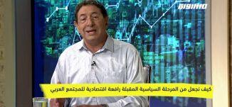 كيف نجعل من المرحلة السياسية المقبلة رافعة اقتصادية للمجتمع العربي،رمزي حلبي،ماركر، 04.09.2019،