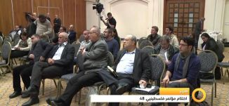 Musawachannel تقرير اختتام مؤتمر الدور الفلسطينيي 48 ومكانتهم  11 11 2015  قناة مساواة الفضائي