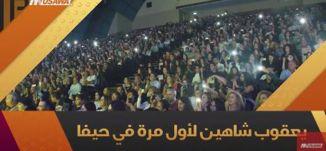 يعقوب شاهين لأول مرة في حيفا  ! - ح5 -  الباكستيج -12.11.2017 -  قناة مساواة الفضائية
