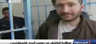 مطالبة للكشف عن مصير أسرى فلسطينيين ،اخبار مساواة 31.3.2019، مساواة