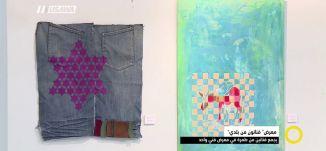 """تقرير - معرض"""" فنانون من بلدي""""  جمع فنانين من طمرة  - ازدهار ابو ليل  - صباحنا غير- 23.10.2017"""