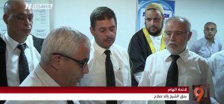 الشيخ رائد صلاح يواجه اتهامات بالجملة - التاسعة  مع رمزي حكيم - 25-8-2017 - قناة مساواة