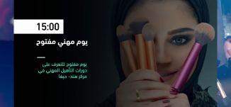15:00 - يوم مهني مفتوح  - فعاليات ثقافية هذا المساء - 22.12.2019