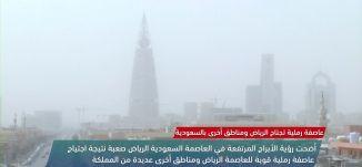 عاصفة رملية تجتاح الرياض ومناطق أخرى بالسعودية  -view finder-14-2-2018 - قناة مساواة