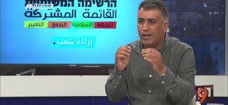النائب يوسف العطاونة: لن أستقيل من الكنيست!-  التاسعة  - 7-11-2017  - قناة مساواة الفضائية
