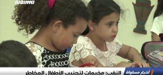 النقب: مخيمات لتجنيب الأطفال المخاطر، تقرير،اخبار مساواة،21.07.2019،قناة مساواة