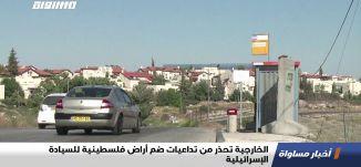 الخارجية تحذر من تداعيات ضم أراض فلسطينية للسيادة الإسرائيلية،اخبار مساواة،21.04.2020