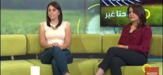 المرأة بين تربية الأطفال وقيادة المجتمع - دنيا ابو ليل ، غدير بقاعي - صباحنا غير- 16.8.2017 - مساواة