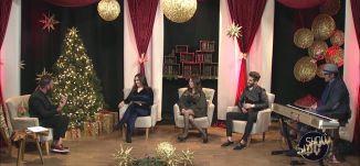 لين منصور، رودي خوري و علاء دوباه - ج3- 15-12-2016- #شو_بالبلد - قناة مساواة الفضائية
