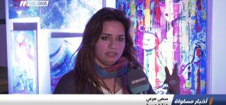 حيفا: مشاركة عربية بارزة بمعرض نسائي  ،تقرير،اخبار مساواة،26.2.2019، مساواة