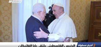 الرئيس الفلسطيني يلتقي بابا الفاتيكان،اخبار مساواة،3.12.2018، مساواة