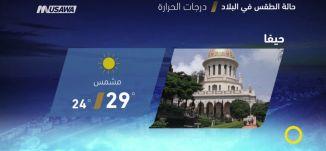 حالة الطقس - صباحنا غير-28.7.2017 - قناة مساواة الفضائية