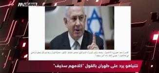 روسيا اليوم : إف 35 الإسرائيلية تجس نبض إس 300،مترو الصحافة،2-10-2018،قناة مساواة الفضائية