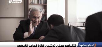 نتنياهو يعلن تدشين قناة لحزب الليكود ،اخبار مساواة،3.2.2019، مساواة