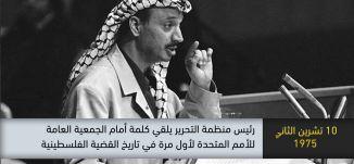 1975 - رئيس منظمة التحرير يلقي كلمة أمام الجمعية العامة لأمم المتحدة-ذاكرة في التاريخ-10.11