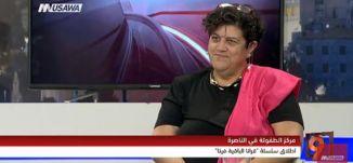 مركز طفولة في الناصرة .. إطلاق سلسلة '' قرانا الباقية فينا '- نبيلة اسبانيولي- التاسعة - 10.11. 2017