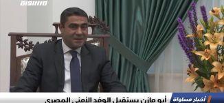 أبو مازن يستقبل الوفد الأمني المصري ،اخبار مساواة 14.07.2019، قناة مساواة