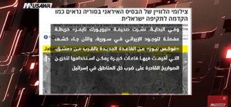 نشر صور القاعدة الإيرانية في سورية.. مقدمة لهجوم إسرائيلي! - عاموس هرئيل - مترو الصحافة،2.3.2018