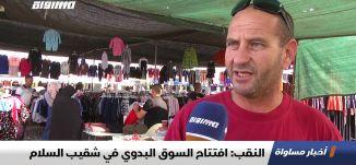 النقب: افتتاح السوق البدوي في شقيب السلام، تقرير،اخبار مساواة،14.11.2019،قناة مساواة