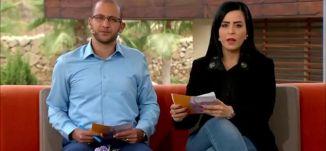 قضايا سياسية - صباحنا غير- الحلقة كاملة  - 6-10-2015 -  قناة مساواة الفضائية - Musawa Channel
