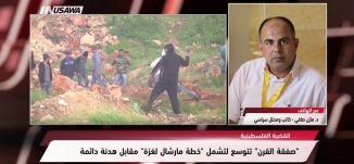 «إنقاذ غزة».. إنقاذ «صفقة القرن»!!- د. مازن صافي ه،مترو الصحافة، 27.5.2018،مساواة