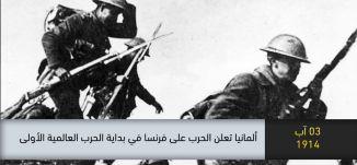 1914 - ألمانيا تعلن الحرب على فرنسا في بداية الحرب العالمية الاولى- ذاكرة في التاريخ-03.08.2019
