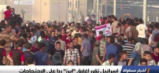 """إسرائيل تقرر إغلاق """"إيرز"""" ردا على الاحتجاجات، اخبار مساواة، 5-9-2018-مساواة"""