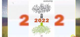 رواية - 2022 لغسّان شبارو-  فهد عبّود ، نزار الخاطر-  صباحنا غير- 20.9.2017 - مساواة